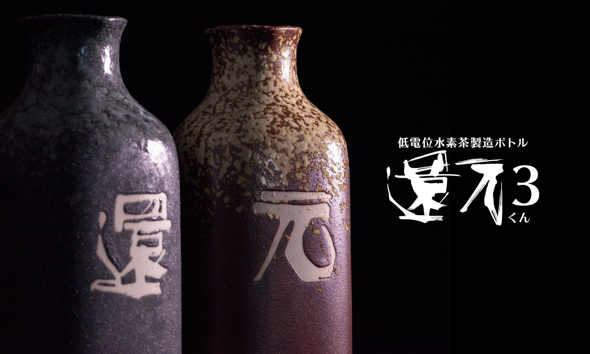 還元くん3(低電位水素茶製造ボトル)